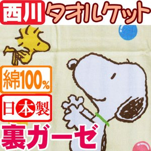 日本製【西川】スヌーピータオルケット 80×110cm/ベビー/綿100%/裏ガーゼ futon-no-doremi