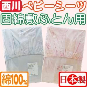 日本製 京都西川 ベビー固綿敷き用シーツ アニマルパレード 70×120cm/赤ちゃん/ねんね/西川リビング/綿100%/丸洗い|futon-no-doremi