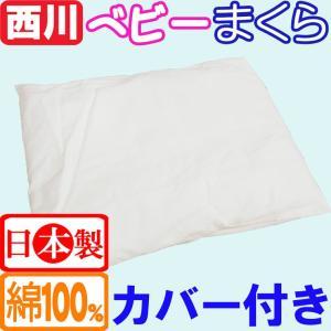 洗い替えにピッタリ。ベビーまくら、カバー付き。     ◆商品番号:byitem-532 kn まく...
