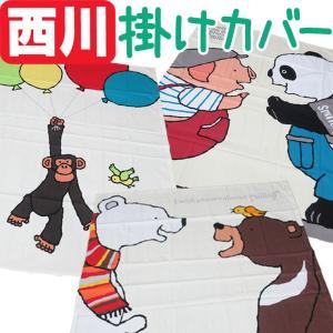 日本製【京都西川】ベビー掛けふとん用カバー いつも笑顔で くまと白くま ぶたとパンダ 風船とチンパンジー102×128cm futon-no-doremi