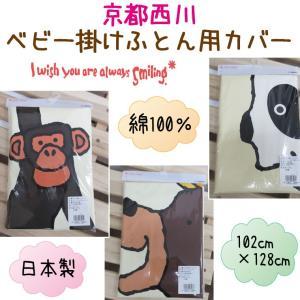 日本製【京都西川】ベビー掛けふとん用カバー いつも笑顔で くまと白くま ぶたとパンダ 風船とチンパンジー102×128cm futon-no-doremi 02