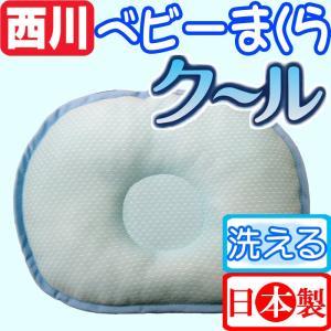 西川 おやすみクール ベビー枕 ひんやり 19×22cm 新生児 ベビークールまくら/洗える/赤ちゃん/ひんやり/さらさら/ベビー用 futon-no-doremi