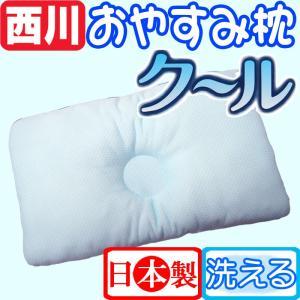 西川 おやすみ枕/ひんやり/24×38cm/6ヶ月〜/ベビークールまくら/洗える/子供用/ひんやり/さらさら/|futon-no-doremi