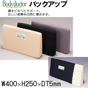 正規品 ボディドクター バックアップ 40×25×7.5/3年保証/クッション/背もたれ/体圧分散/正反発/シートクッション/車/オフィス/ futon-no-doremi 07