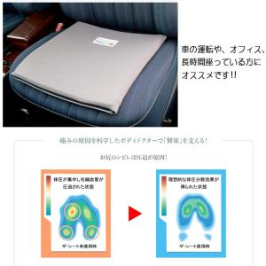 正規品 ボディドクター ザ・シート 40×40×2.5/3年保証/クッション/座布団/体圧分散/正反発/シートクッション/車|futon-no-doremi|12
