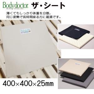 正規品 ボディドクター ザ・シート 40×40×2.5/3年保証/クッション/座布団/体圧分散/正反発/シートクッション/車|futon-no-doremi|07