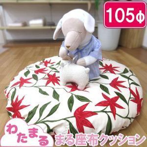 【わたまる】まるわた座布クッション 105cm 円形 プレイマット せんべい/座布団 futon-no-doremi