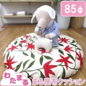 【わたまる】まるわた座布クッション 85cm 円形 プレイマット せんべい/座布団 futon-no-doremi