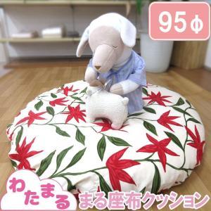 【わたまる】まるわた座布クッション 95cm 円形 プレイマット せんべい/座布団 futon-no-doremi