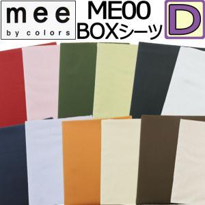 送料無料 日本製【西川】mee ME00 ボックスシーツ ダブル/140×200×30cm/クイックシーツ/綿100%/ベッドフィッティパックシーツ/ブランド/ME futon-no-doremi