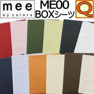 送料無料 日本製【西川】mee ME00 ボックスシーツ クイーン/160×200×30cm/クイックシーツ/綿100%/ベッドフィッティパックシーツ/ブランド/ME futon-no-doremi