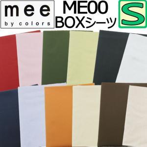 送料無料 日本製【西川】mee ME00 ボックスシーツ シングル/100×200×28cm/クイックシーツ/綿100%/ベッドフィッティパックシーツ/ブランド/ME futon-no-doremi