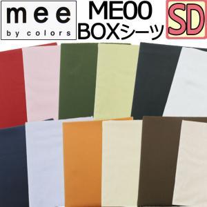 送料無料 日本製【西川】mee ME00 ボックスシーツ セミダブル/120×200×30cm/クイックシーツ/綿100%/ベッドフィッティパックシーツ/ブランド/ME futon-no-doremi
