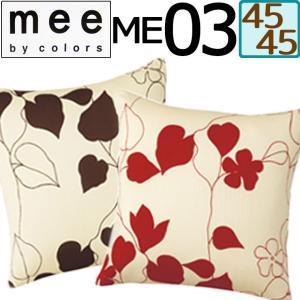 送料無料 日本製【西川】mee ME03 クッションカバー/45×45/綿100%/ブランド/ME|futon-no-doremi