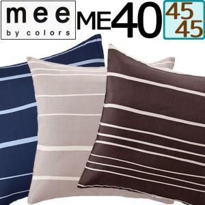 送料無料 日本製【西川】mee ME40 クッションカバー/45×45/綿100%/ブランド/ME|futon-no-doremi