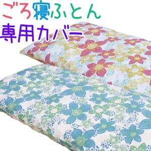 【送料無料】ごろ寝ふとん専用カバー 78×183/68×183/日本製/綿100%/ピンク/ブルー/丸洗い|futon-no-doremi