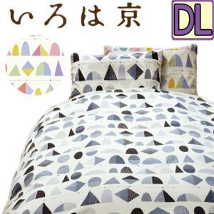 【西川】日本製 いろは京 掛けカバー 夢色とピース ダブルロング/綿100%/かわいい/ふんわり/190×210|futon-no-doremi