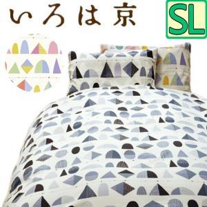 【西川】日本製 いろは京 掛けカバー 夢色とピース シングルロング/綿100%/かわいい/ふんわり/150×210|futon-no-doremi