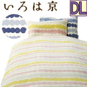 【西川】日本製 いろは京 掛けカバー まるつなぎ ダブルロング/綿100%/かわいい/ふんわり/190×210|futon-no-doremi