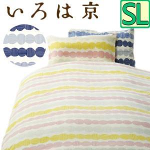 【西川】日本製 いろは京 掛けカバー まるつなぎ シングルロング/綿100%/かわいい/ふんわり/150×210|futon-no-doremi