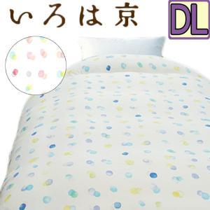 【西川】日本製 いろは京 掛けカバー ゆらめく水玉 ダブルロング/綿100%/かわいい/ふんわり/190×210|futon-no-doremi