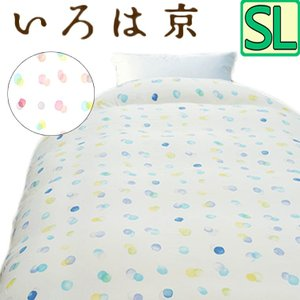 【西川】日本製 いろは京 掛けカバー ゆらめく水玉 シングルロング/綿100%/かわいい/ふんわり/150×210|futon-no-doremi