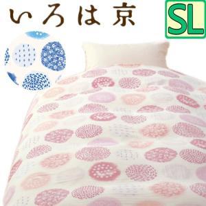 【西川】日本製 いろは京 掛けカバー 京空模様 シングルロング/綿100%/かわいい/ふんわり/150×210|futon-no-doremi