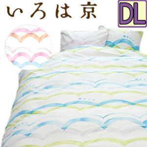 【西川】日本製 いろは京 掛けカバー 晴天夏模様 ダブルロング/綿100%/かわいい/ふんわり/190×210|futon-no-doremi