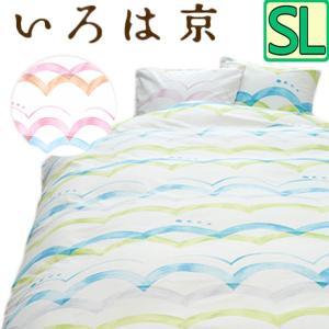 【西川】日本製 いろは京 掛けカバー 晴天夏模様 シングルロング/綿100%/かわいい/ふんわり/150×210|futon-no-doremi
