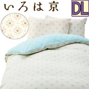 【西川】日本製 いろは京 掛けカバー いろは小紋 ダブルロング/綿100%/かわいい/ふんわり/190×210|futon-no-doremi