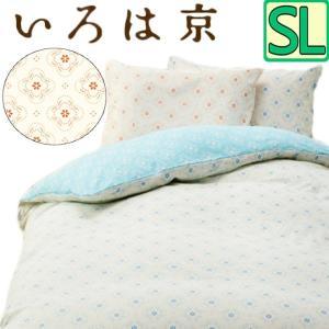 【西川】日本製 いろは京 掛けカバー いろは小紋 シングルロング/綿100%/かわいい/ふんわり/150×210|futon-no-doremi