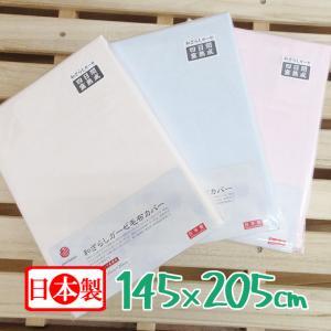 【西川】日本製 和さらしガーゼ 毛布カバー シングル用 /綿100%/和晒 futon-no-doremi