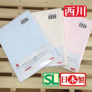 2枚以上購入なら送料無料 西川 日本製 和さらしガーゼ 掛けカバー シングルロング/綿100%/和晒/やわらか/ふんわり/150×210/羽毛布団カバー/丸洗い/京都西川 futon-no-doremi
