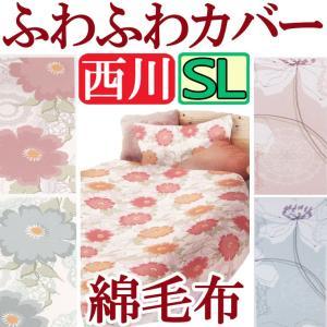 ◆cv-kn-ふわふわ綿毛布  ●メーカー:京都西川  ●サイズ:150×210cm シングルロング...