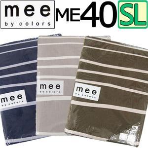 送料無料 日本製 西川 mee ME40 掛けふとんカバー シングルロング/綿100%/やわらか /ブランド/150×210/羽毛布団カバー/SL/丸洗い/ふとんカバー/ボーダー|futon-no-doremi