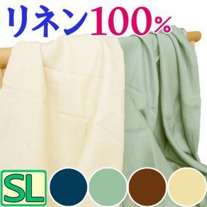 送料無料 日本製 ナチュラルリネン 掛けふとんカバー シングルロング/リネン100%/麻/天然/夏用/150×210|futon-no-doremi
