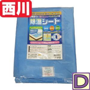 【西川】除湿シート ダブル/130×180/湿気を吸収/防ダニ/カビ防止/防カビ/清潔/サラサラ|futon-no-doremi