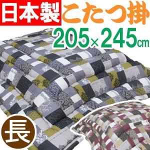 【送料無料】日本製 こたつ布団 長方形 205×245/ こたつ掛けふとん/厚め/あったか/綿100%/炬燵/コタツふとん|futon-no-doremi