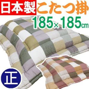 【送料無料】日本製 こたつ布団 正方形 185×185/こたつ掛けふとん/厚め/あったか /綿100%|futon-no-doremi