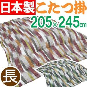 【送料無料】日本製 こたつ布団 長方形 205×245/こたつ掛けふとん /厚め/あったか|futon-no-doremi