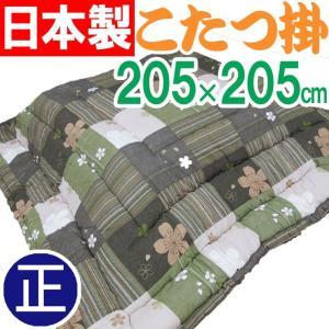 【送料無料】日本製 こたつ布団 正方形 205×205/こたつ掛けふとん /厚め/あったか|futon-no-doremi