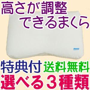 送料無料 高さが調整できるまくら 33×55×10 マイクロファイバーわた ソフトパイプ 低反発ウレタンチップ 調整シート/調節/枕/くぼみ/ピロー/モリシタ|futon-no-doremi