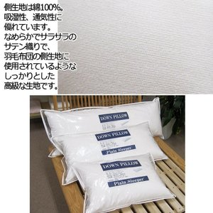 送料無料 日本製 カバー付き ダウンピロー 43×90cm  /プレーンスリーパー/サンモト/ダウン50% /羽毛/シビラ/ブランド/カバー/ピロケース付き|futon-no-doremi|06
