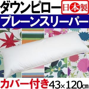 送料無料 日本製 カバー付き ダウンピロー 43×120cm  /プレーンスリーパー/サンモト/ダウン50% /羽毛/シビラ/ブランド/カバー/ピロケース付き|futon-no-doremi