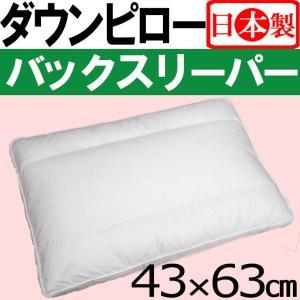 日本製 送料無料 ダウンピロー バックスリーパー 43×63cm /仰向け/サンモト/高級枕/ダウン50%/羽毛/ボリューム/ホテル /ふんわり/綿100%/サテン/超長綿|futon-no-doremi