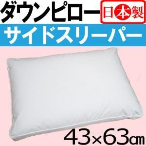 日本製 送料無料 ダウンピロー サイドスリーパー 43×63cm /横向き/サンモト/高級枕/ダウン50%/羽毛/ボリューム/ホテル /ふんわり/綿100%/サテン/超長綿|futon-no-doremi
