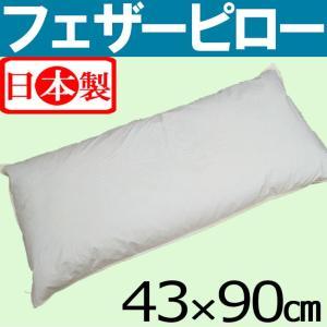 日本製 フェザーピロー 羽根枕 43×90cm /サンモト/ボリューム/ホテルまくら/ロング枕もっちリ/抱き枕/綿100%/sale/セール|futon-no-doremi