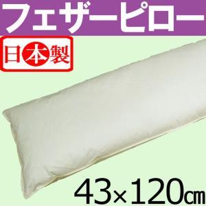 日本製 フェザーピロー 羽根枕 43×120cm /サンモト/ボリューム/ホテルまくら/ロング枕/もっちリ/抱き枕/綿100%/sale/セール|futon-no-doremi