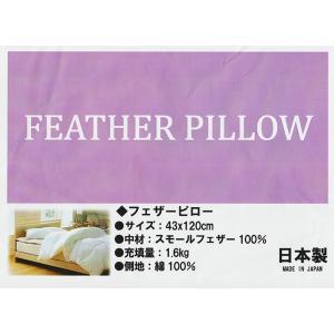 日本製 フェザーピロー 羽根枕 43×120cm /サンモト/ボリューム/ホテルまくら/ロング枕/もっちリ/抱き枕/綿100%/sale/セール|futon-no-doremi|02