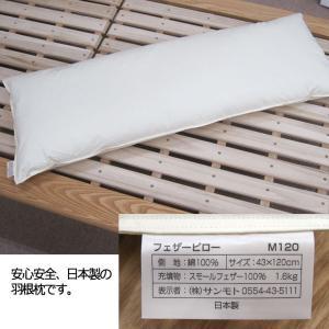 日本製 フェザーピロー 羽根枕 43×120cm /サンモト/ボリューム/ホテルまくら/ロング枕/もっちリ/抱き枕/綿100%/sale/セール|futon-no-doremi|03